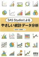 SAS Studioによるやさしい統計データ分析