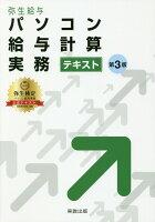 パソコン給与計算実務テキスト第3版