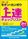 モダン・カンポウ上達チェックリスト (上達シリーズ) [ 新見正則 ]
