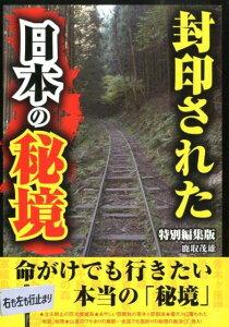 【送料無料】封印された日本の秘境特別編集版 [ 鹿取茂雄 ]