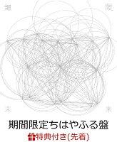 【先着特典】無限未来 (期間限定ちはやふる盤 CD+DVD) (特典内容未定)