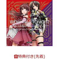 【先着特典】WOW WAR TONIGHT~時には起こせよムーヴメント~(キャラサイン入り描き下ろし収納BOX)