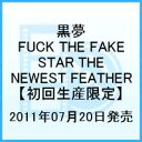FUCK THE FAKE STAR THE NEWEST FEATHER 【初回生産限定】 [ 黒夢 ]