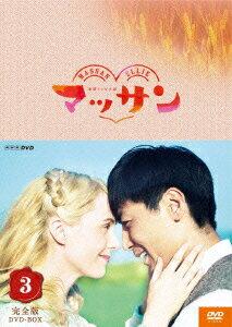 【楽天ブックスならいつでも送料無料】連続テレビ小説 マッサン 完全版 DVDBOX3