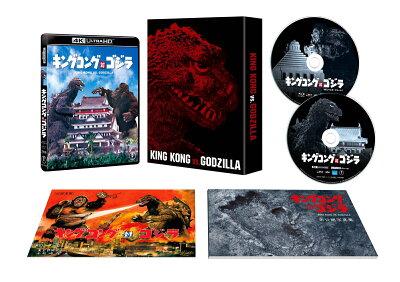 キングコング対ゴジラ(初回限定生産)4Kリマスター4KUHD+BD【4K ULTRA HD】