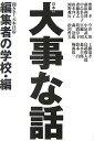 日本の大事な話(編集者の学校・編)