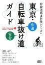 書籍『東京・自転車抜け道ガイド』