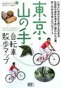 東京・山の手自転車散歩マップ