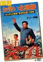 お笑い北朝鮮新版