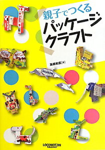 【送料無料】親子でつくるパッケージクラフト [ 高橋 和真 ]