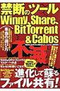 禁断のツールWinny、Share、BitTorrent & Cabos