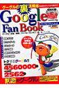 【送料無料】グーグル・ファン・ブック