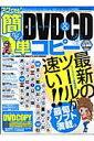 スグできる!簡単DVD & CDコピー