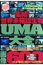 【送料無料】集結!世界未確認生物UMA大全画像600 [ 山口敏太郎 ]