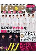 【送料無料】K-POP COUNTDOWN