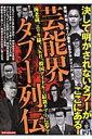 【送料無料】芸能界タブ-列伝