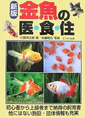 【送料無料】金魚の医・食・住新版