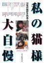 【送料無料】私の猫様大自慢(2005-2008)