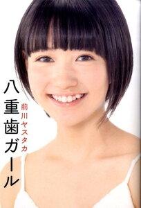 【送料無料】八重歯ガール