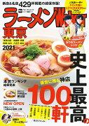 ラーメンWalker東京2021 ラーメンウォーカームック(58)
