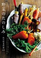 野菜のたのしみ〜私の野菜料理133〜
