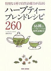【送料無料】ハ-ブティ-ブレンドレシピ260