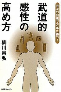 【送料無料】武道的感性の高め方 [ 柳川昌弘 ]