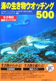 海の生き物ウオッチング500 [ 月刊『マリンダイビング』編集部 ]