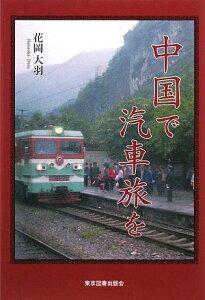 【送料無料】中国で汽車旅を