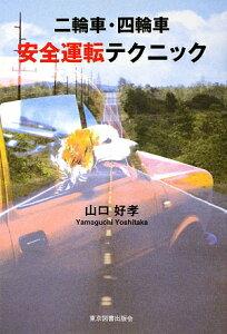 【送料無料】二輪車・四輪車安全運転テクニック