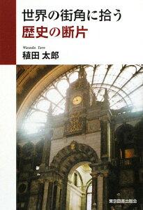 【送料無料】世界の街角に拾う歴史の断片 [ 稙田太郎 ]
