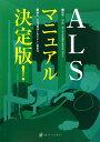 【送料無料】ALSマニュアル決定版! [ 『難病と在宅ケア』編集部 ]