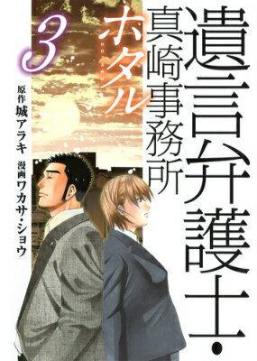 遺言弁護士・真崎事務所ホタル(3)