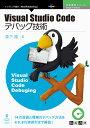 OD>Visual Studio Codeデバック技術 (技術の泉シリーズ(NextPublishing)) [ 森下篤 ]