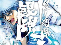 銀魂.銀ノ魂篇 1(完全生産限定版)【Blu-ray】