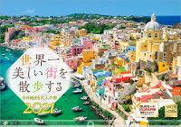 【楽天ブックス限定特典付】世界一美しい街を散歩する 2021年 カレンダー 壁掛け 風景