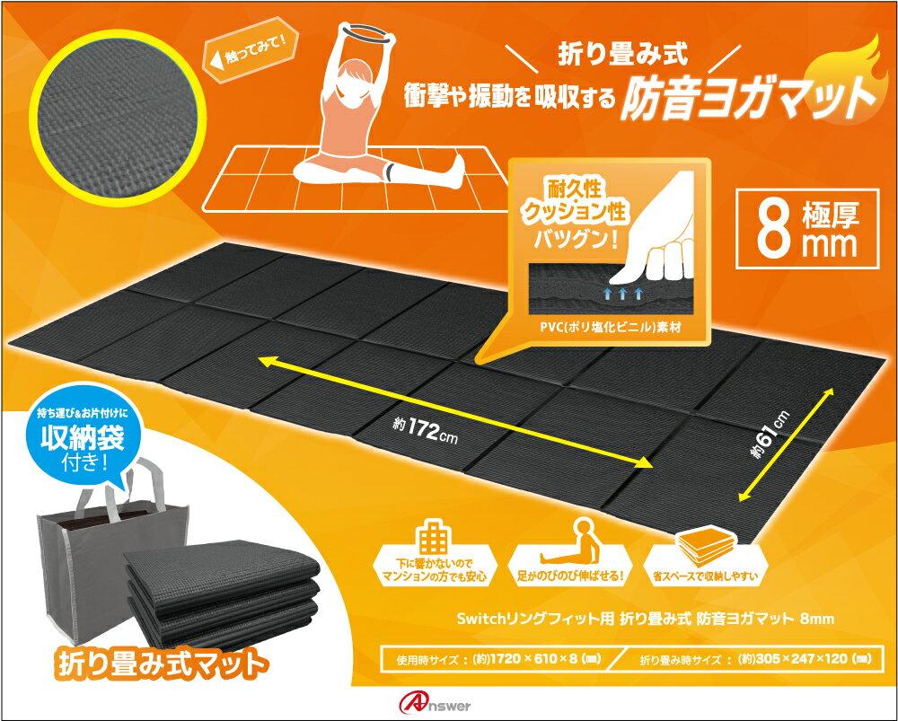 Switchリングフィット用折り畳み式 防音ヨガマット 8mm