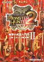 モンスターハンター2(ドス)斬撃の武器入門書(2)