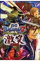 戦国BASARA 2「オフィシャルアンソロジーコミック」激突新装版