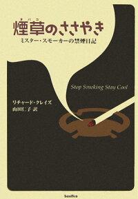 煙草のささやき ~ミスター・スモーカーの禁煙日記~