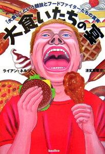 【送料無料】大食いたちの宴