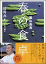 【送料無料】嵐山吉兆春の食卓