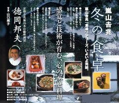 【送料無料】嵐山吉兆冬の食卓