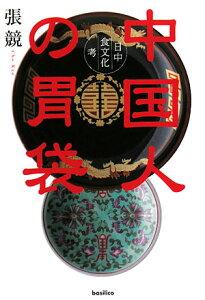 【送料無料】中国人の胃袋
