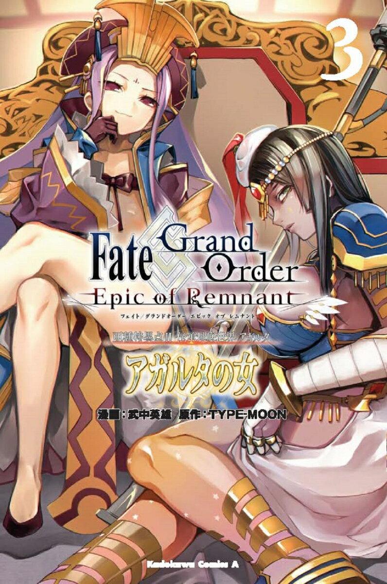 コミック, その他 FateGrand Order -Epic of Remnant- II 3