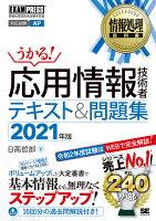 情報処理教科書 応用情報技術者 テキスト&問題集 2021年版