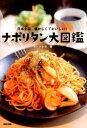 【送料無料】日本全国懐かしくておいしい!ナポリタン大図鑑 [ イートナポ ]