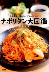 【送料無料】日本全国 懐かしくておいしい! ナポリタン大図鑑 [ イートナポ ]