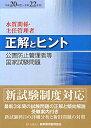 【送料無料】公害防止管理者等国家試験問題正解とヒント水質関係・主任管理者(平成20年度〜22年)