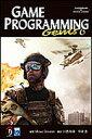 Game programming Gems(6)